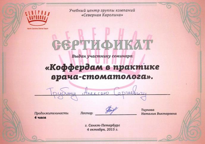 Сертификат Трубина Алексея Сергеевича