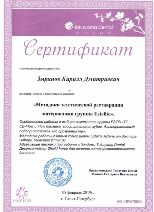 сертификат Зырянов