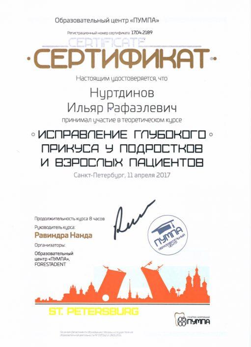Нуртдинов Ильяр Рафаэлевич