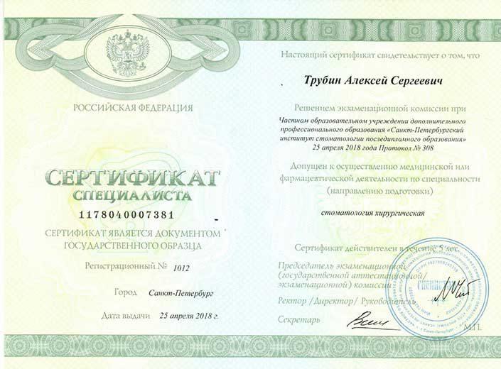 Сертификат специалиста Трубин